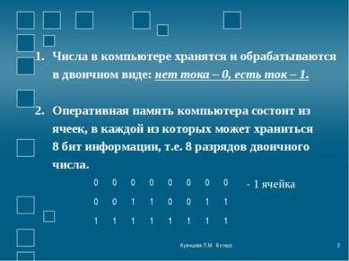 Куянцева Л.М. 8 класс * Числа в компьютере хранятся и обрабатываются в двоичн...