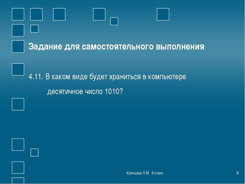 Куянцева Л.М. 8 класс * Задание для самостоятельного выполнения 4.11. В каком...