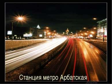 Станция метро Арбатская