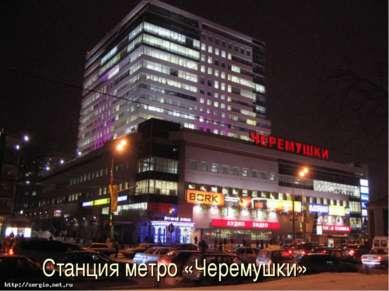Станция метро «Черемушки»