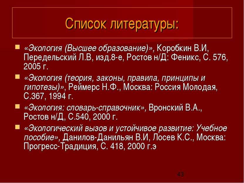 Список литературы: «Экология (Высшее образование)», Коробкин В.И, Передельски...
