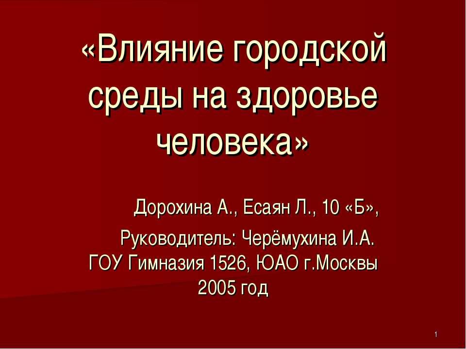 «Влияние городской среды на здоровье человека» Дорохина А., Есаян Л., 10 «Б»,...