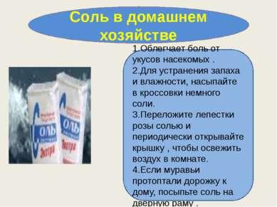 Соль в домашнем хозяйстве 1.Облегчает боль от укусов насекомых . 2.Для устран...
