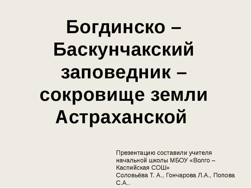 Богдинско – Баскунчакский заповедник – сокровище земли Астраханской Презентац...