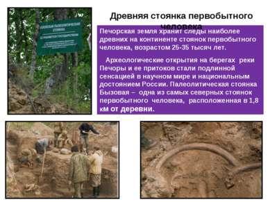 Печорская земля хранит следы наиболее древних на континенте стоянок первобытн...