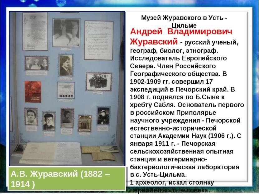 Андрей Владимирович Журавский - русский ученый, географ, биолог, этнограф. Ис...
