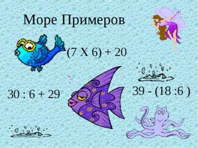 Море Примеров (7 X 6) + 20 39 - (18 :6 ) 30 : 6 + 29