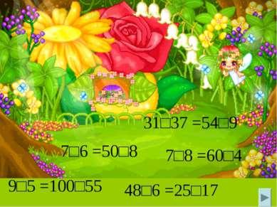 31□37 =54□9 48□6 =25□17 7□6 =50□8 9□5 =100□55 7□8 =60□4