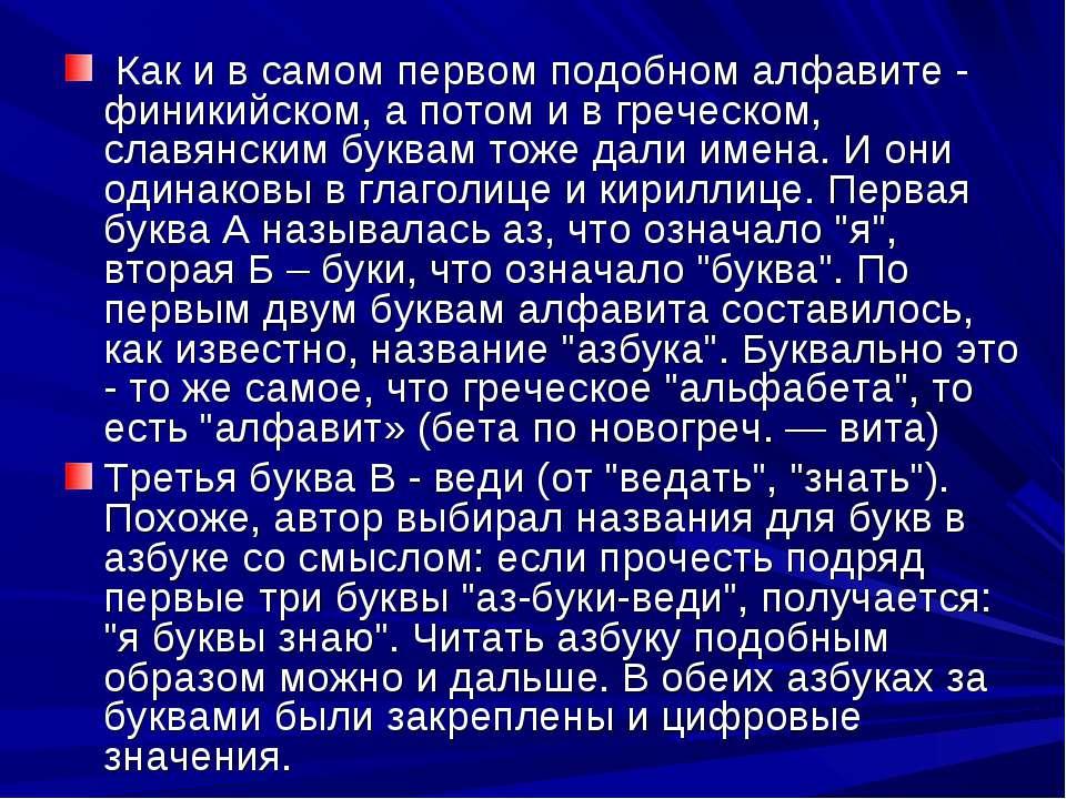Как и в самом первом подобном алфавите - финикийском, а потом и в греческом, ...