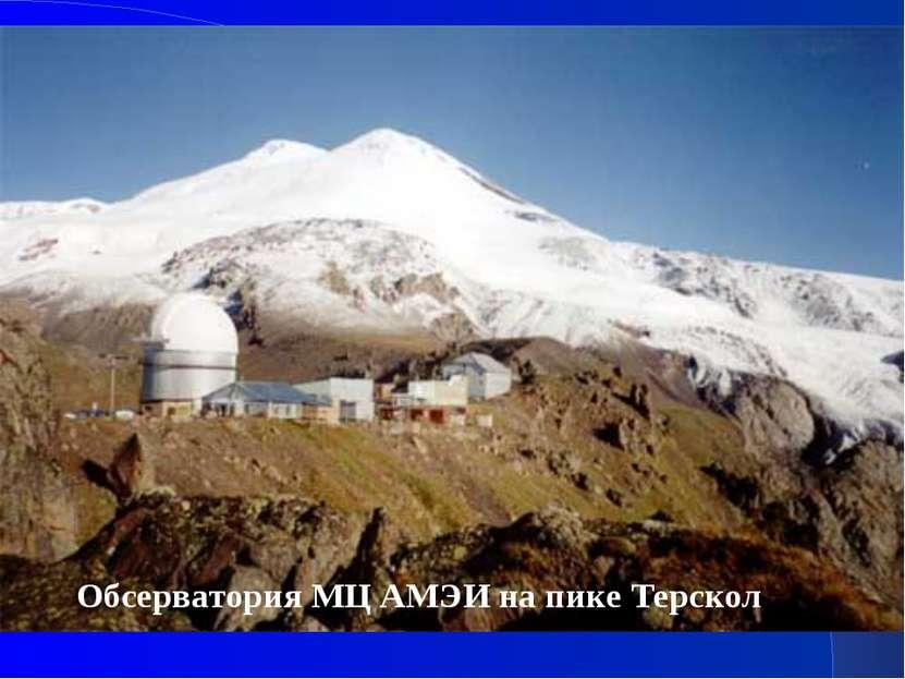 Обсерватория МЦ АМЭИ на пике Терскол