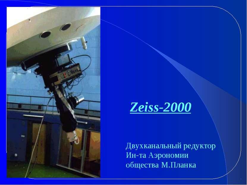 Zeiss-2000 Двухканальный редуктор Ин-та Аэрономии общества М.Планка