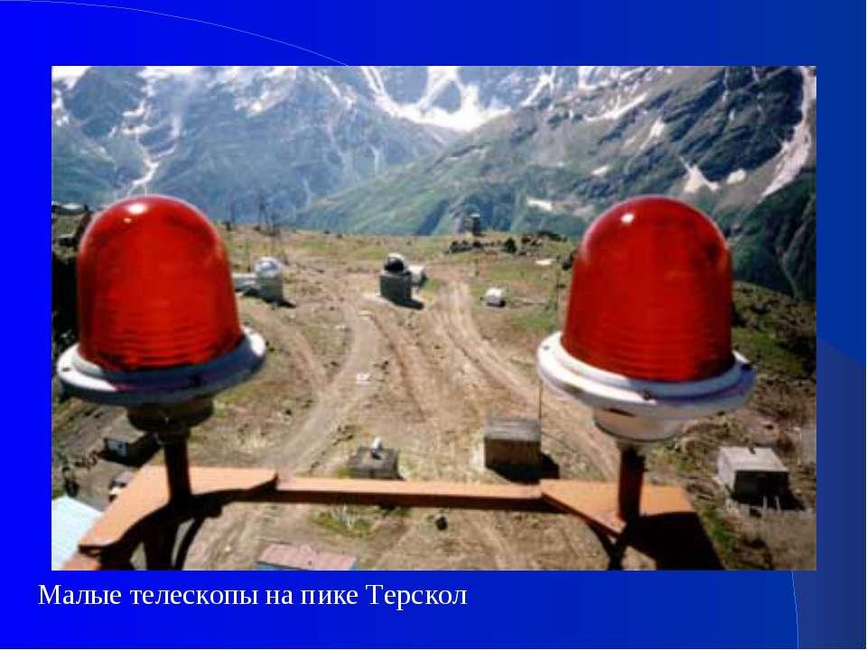 Малые телескопы на пике Терскол