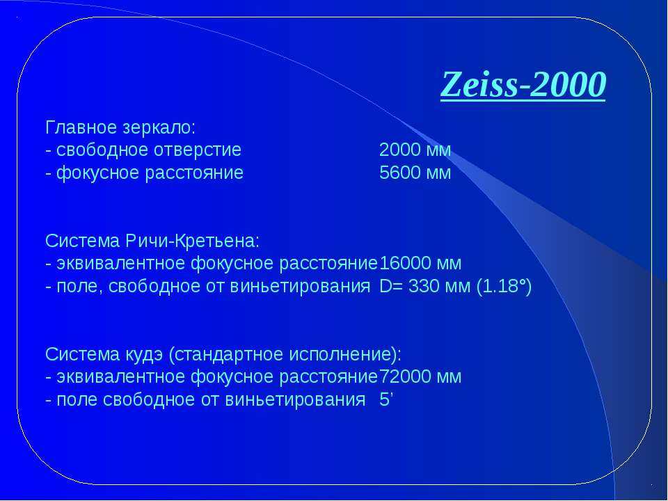 Главное зеркало: - свободное отверстие 2000 мм - фокусное расстояние 5600 мм ...