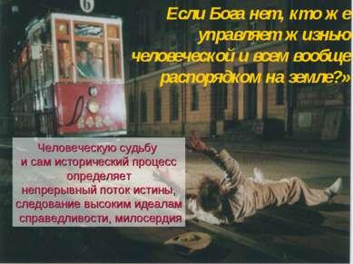 Если Бога нет, кто же управляет жизнью человеческой и всем вообще распорядком...