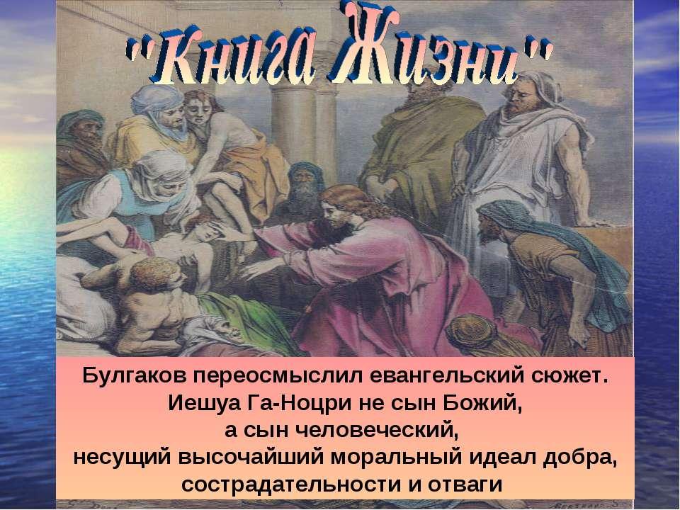Булгаков переосмыслил евангельский сюжет. Иешуа Га-Ноцри не сын Божий, а сын ...