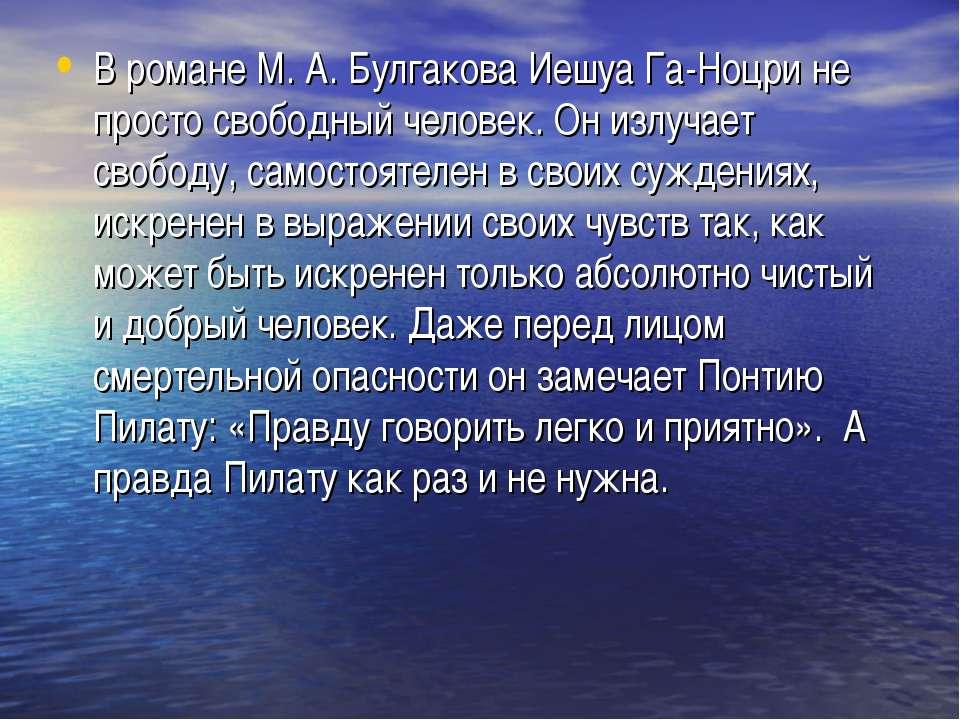 В романе М. А. Булгакова Иешуа Га-Ноцри не просто свободный человек. Он излуч...