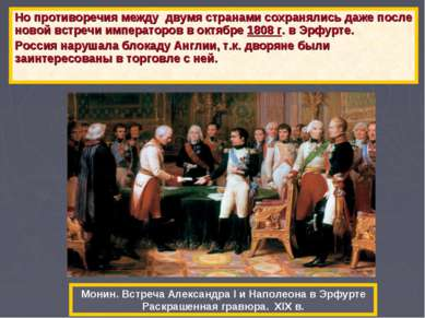 Но противоречия между двумя странами сохранялись даже после новой встречи имп...