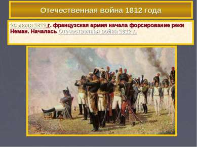 Отечественная война 1812 года 24 июня 1812 г. французская армия начала форсир...