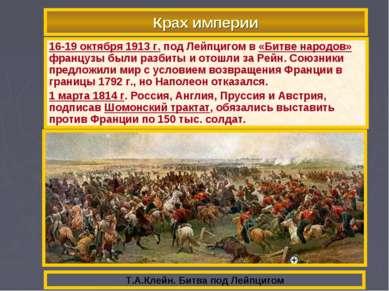 Крах империи В начале 1813 г. русская армия двинулась в Западную Европу. 20 ф...