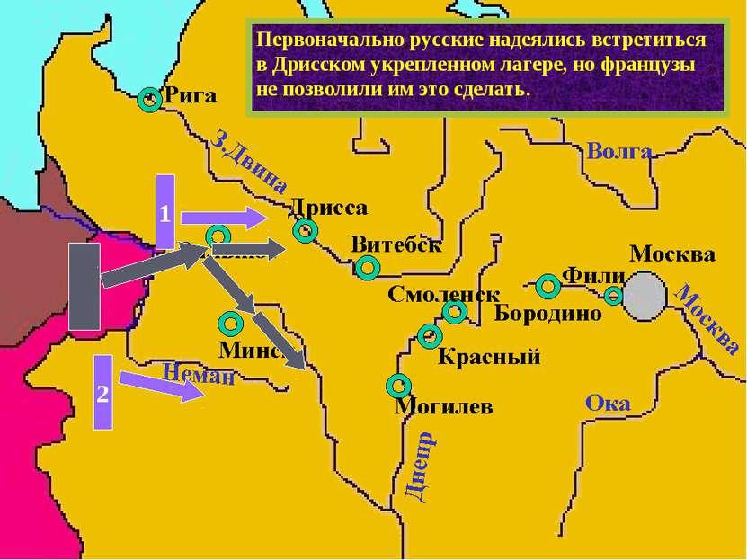 Действия французов заставили русское командование начать отступление, чтобы н...