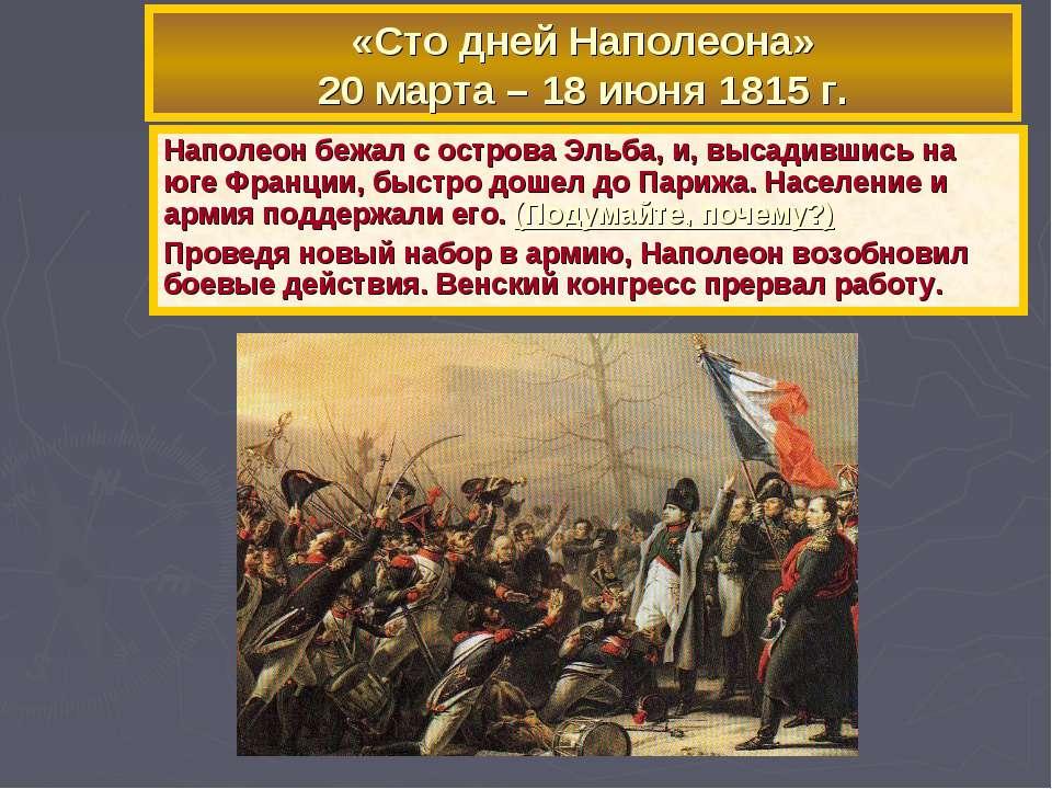 «Сто дней Наполеона» 20 марта – 18 июня 1815 г. Наполеон бежал с острова Эльб...