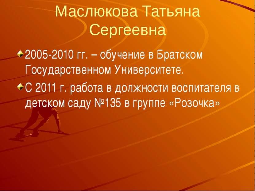 Маслюкова Татьяна Сергеевна 2005-2010 гг. – обучение в Братском Государственн...