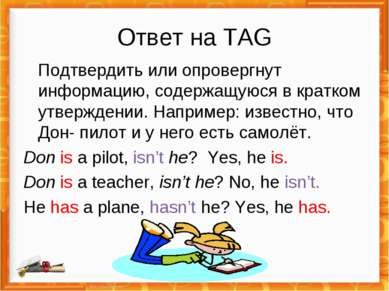 Ответ на TAG Подтвердить или опровергнут информацию, содержащуюся в кратком у...