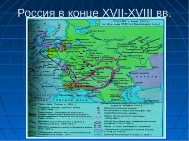 Россия в конце XVII-XVIII вв.