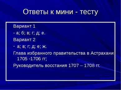 Ответы к мини - тесту Вариант 1 - а; б; в; г; д; е. Вариант 2 а; в; г; д; е; ...