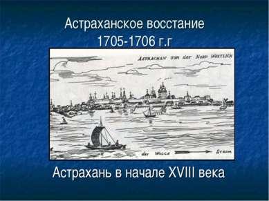 Астраханское восстание 1705-1706 г.г Астрахань в начале XVIII века
