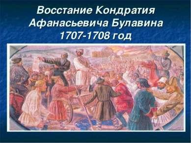 Восстание Кондратия Афанасьевича Булавина 1707-1708 год