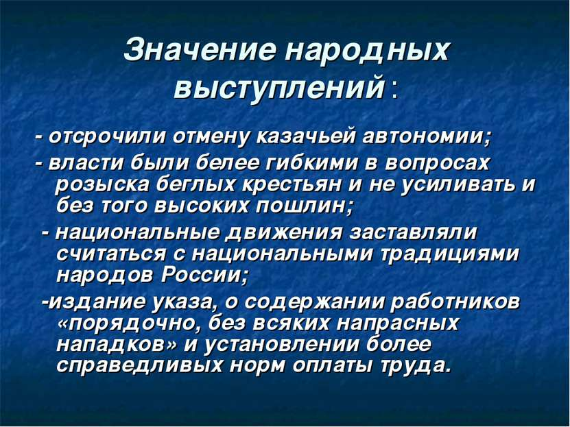 Значение народных выступлений : - отсрочили отмену казачьей автономии; - влас...