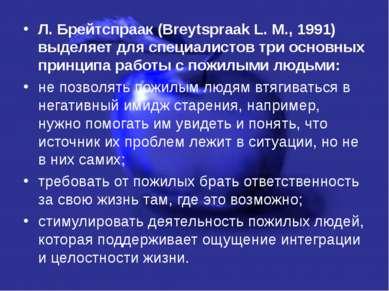 Л. Брейтспраак (Breytspraak L. M., 1991) выделяет для специалистов три основн...