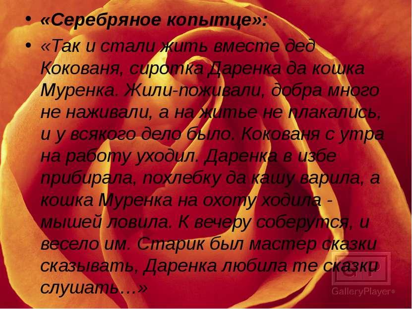 «Серебряное копытце»: «Так и стали жить вместе дед Кокованя, сиротка Даренка ...