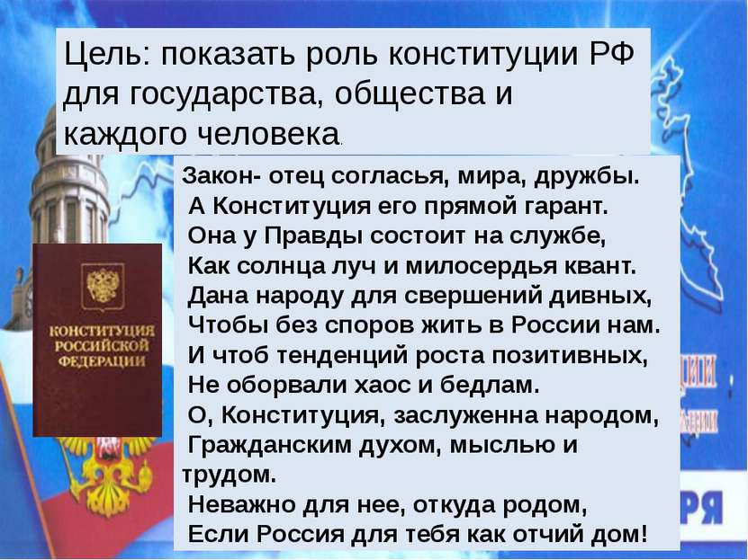 Цель: показать роль конституции РФ для государства, общества и каждого челове...