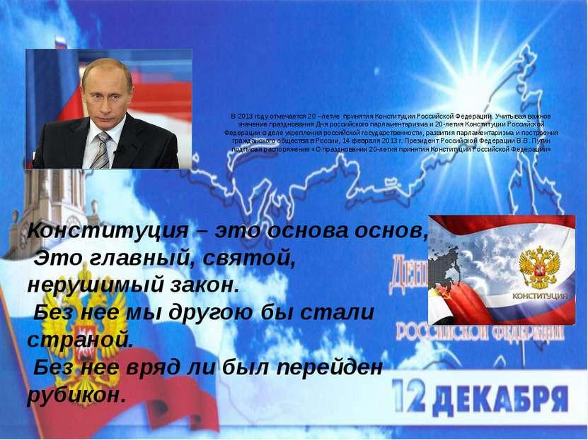 В 2013 году отмечается 20 –летие принятия Конституции Российской Федерации. У...