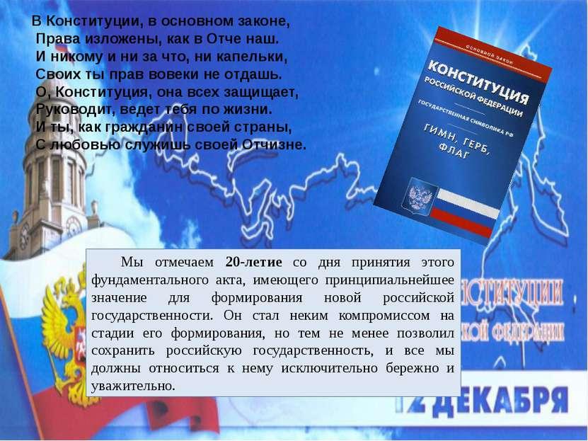 В Конституции, в основном законе, Права изложены, как в Отче наш. И никому и ...