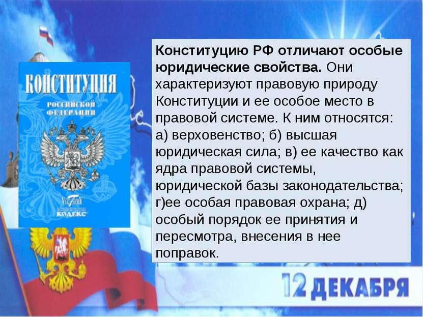Конституцию РФ отличают особые юридические свойства. Они характеризуют правов...