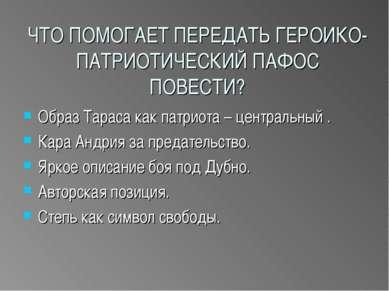 ЧТО ПОМОГАЕТ ПЕРЕДАТЬ ГЕРОИКО-ПАТРИОТИЧЕСКИЙ ПАФОС ПОВЕСТИ? Образ Тараса как ...