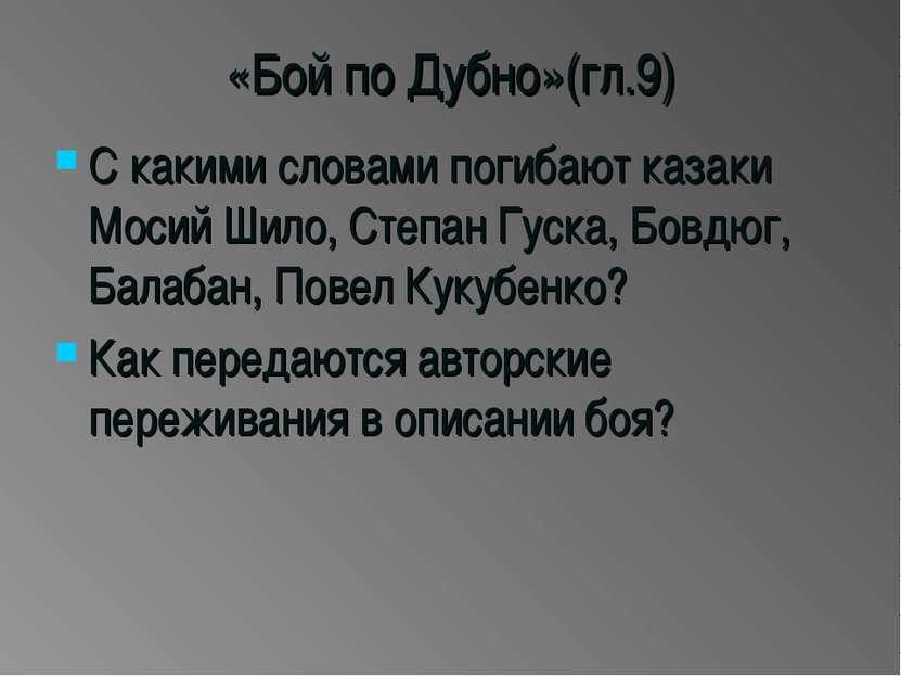 «Бой по Дубно»(гл.9) С какими словами погибают казаки Мосий Шило, Степан Гуск...