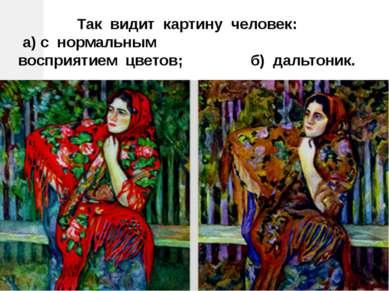 Так видит картину человек: а) с нормальным восприятием цветов; б) дальтоник.