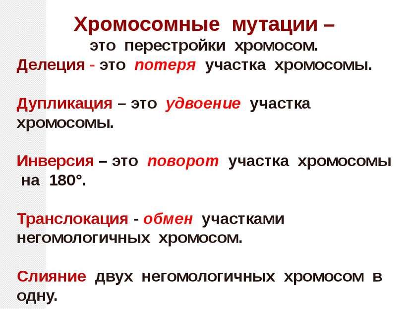 Хромосомные мутации – это перестройки хромосом. Делеция - это потеря участка ...