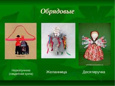 Обрядовые Неразлучники (свадебная кукла) Желанница Десятиручка
