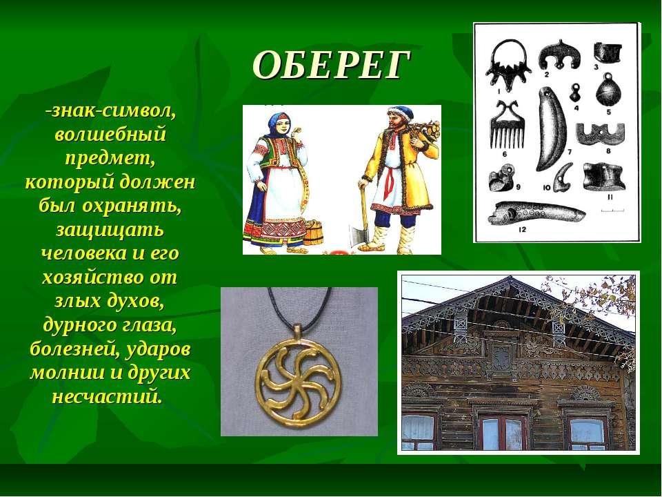 ОБЕРЕГ -знак-символ, волшебный предмет, который должен был охранять, защищать...