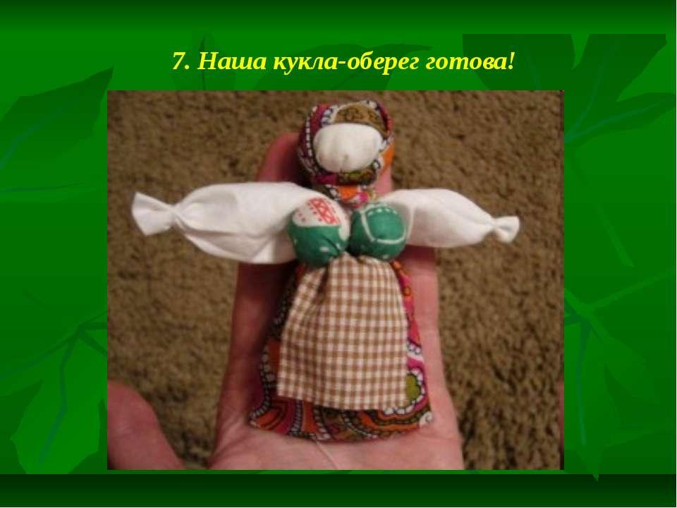 7. Наша кукла-оберег готова!