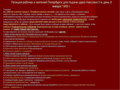 Петиция рабочих и жителей Петербурга для подачи царю Николаю II в день 9 янва...