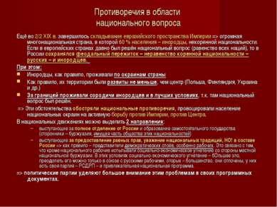 Противоречия в области национального вопроса Ещё во 2/2 XIX в. завершилось ск...