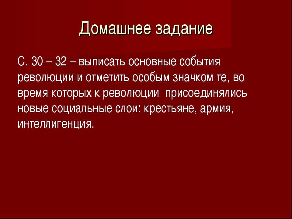 Домашнее задание С. 30 – 32 – выписать основные события революции и отметить ...
