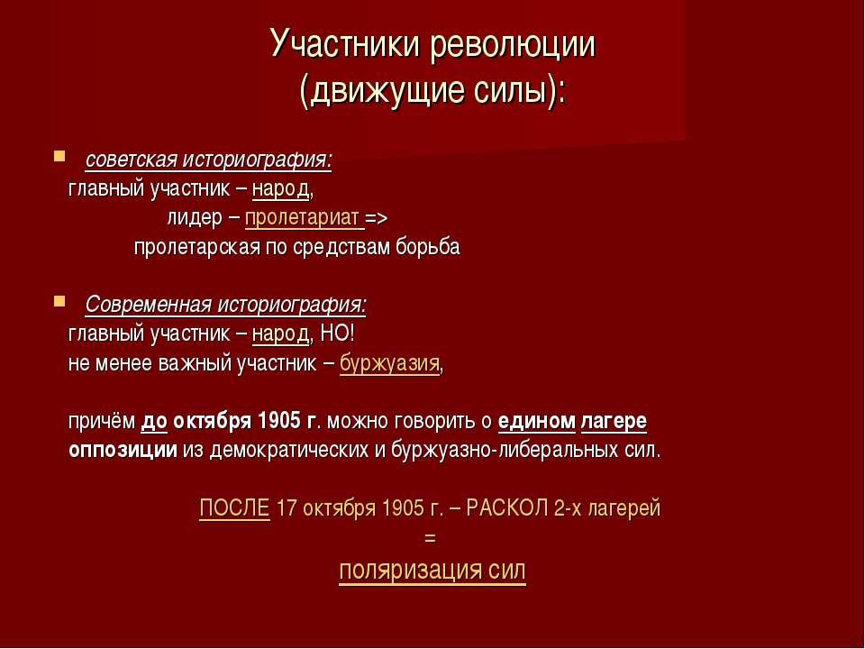 Участники революции (движущие силы): советская историография: главный участни...