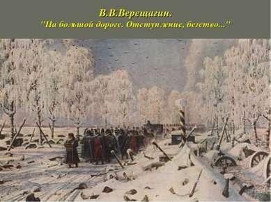 """В.В.Верещагин. """"На большой дороге. Отступление, бегство..."""""""